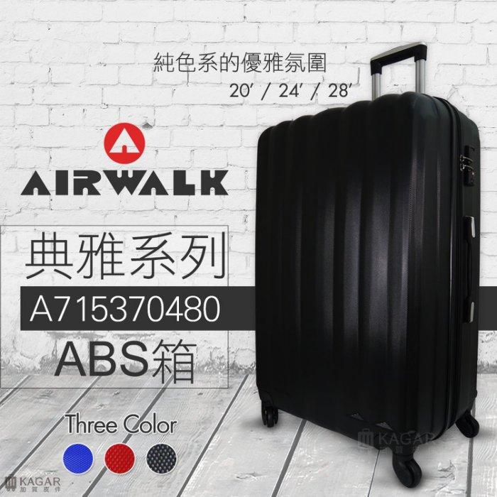 【加賀皮件】AIRWALK LUGGAGE-典雅系列 ABS 多色 24吋 行李箱 旅行箱 A715370340