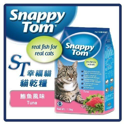 【力奇】ST幸福貓貓乾糧-鮪魚風味-1.5kg-270元>可超取(A002D06)