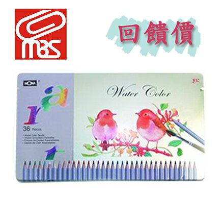 萬事捷 4480~36 MONA 70506 水溶性色鉛筆~36色入   盒