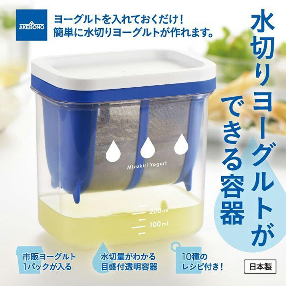 日本品牌【AKEBONO】曙產業 水切優格盒 優格瀝水器 水切乳酪製作盒