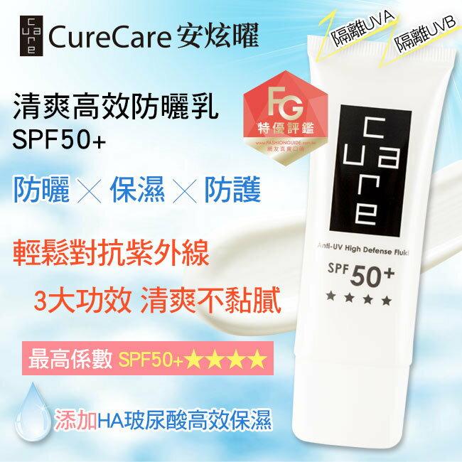 CURECARE清爽高效防曬乳 SPF50+ / 40g
