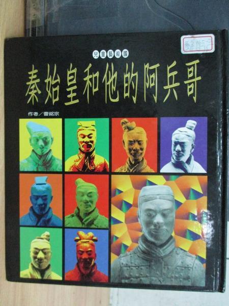【書寶二手書T3/藝術_XDF】秦始皇和他的阿兵哥