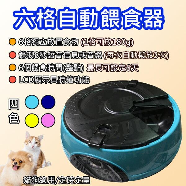 ☆Petwant☆六格餵食器超夯LED寵物自動餵食器(6餐)自動寵物餵食器犬貓皆可定時餵食器寵物必備