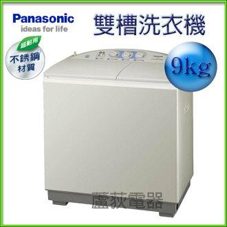 【國際 ~蘆荻電器】全新 9公斤【Panasonic雙槽大海龍洗衣機 】NW-90RC-T