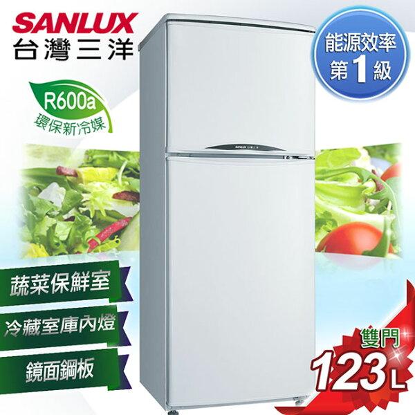 【SANLUX台灣三洋】123L雙門冰箱/sr-b123b