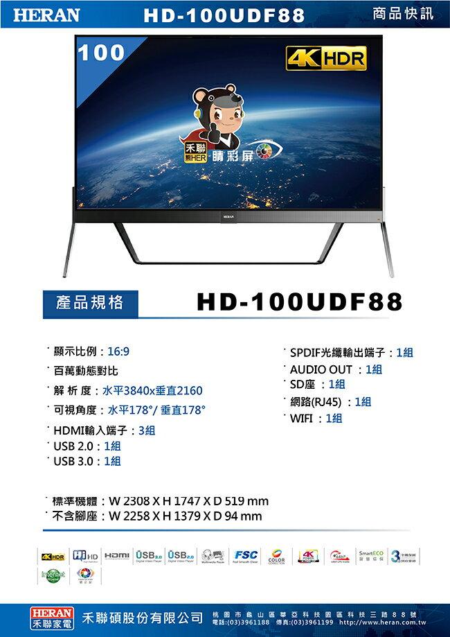 可議價【HERAN禾聯】100吋 FULL HD LED4K智慧聯網液晶電視 HD-100UDF88台灣精品*保固三年