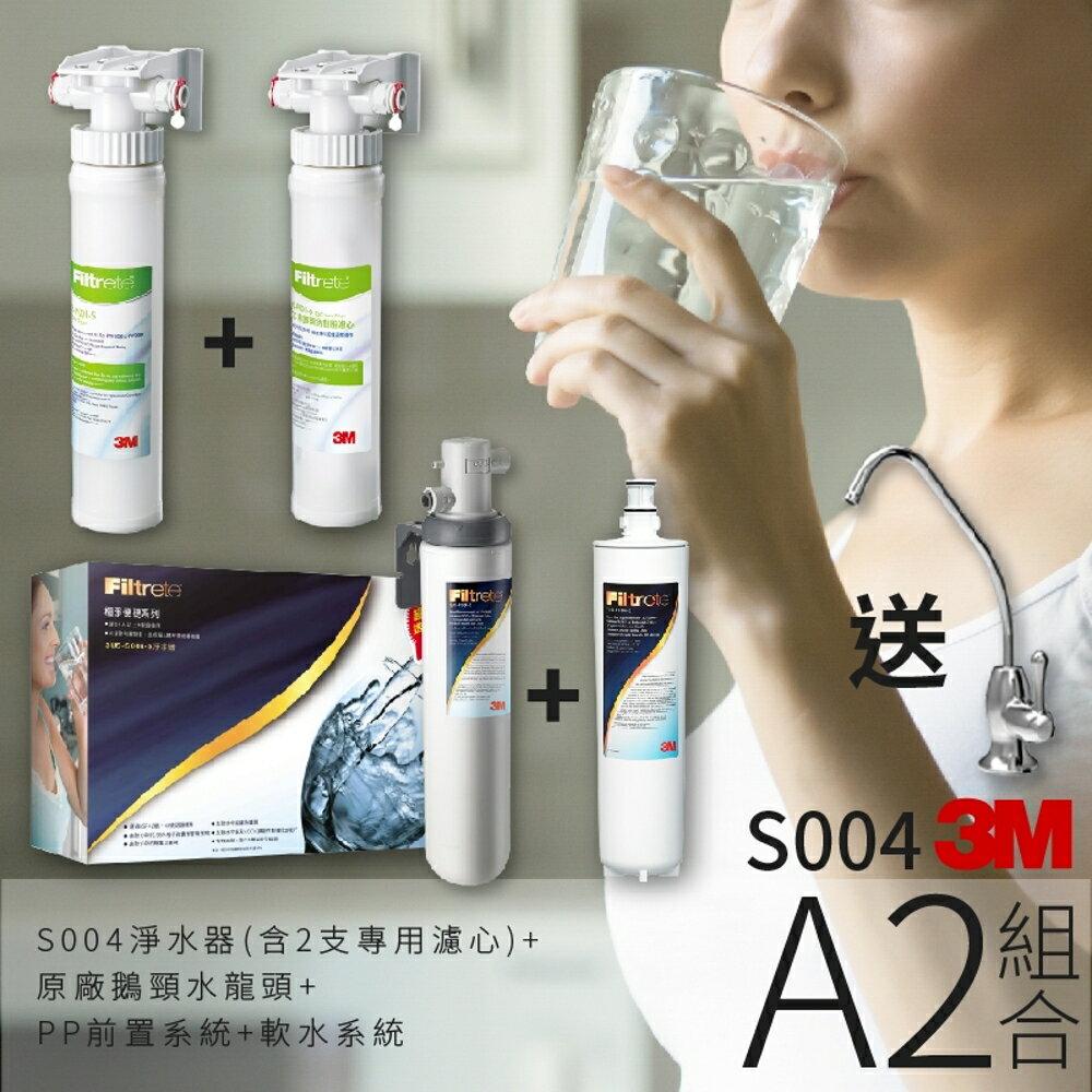 【A2大全配】3M S004 3US-S004-5-1 高水量型淨水器 送 濾心X2 含PP前置系統+軟水系統 過濾