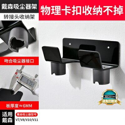 吸塵器支架 適用吸塵器收納架V7V8V10V11dok免打孔壁掛式支架掛架置物架T