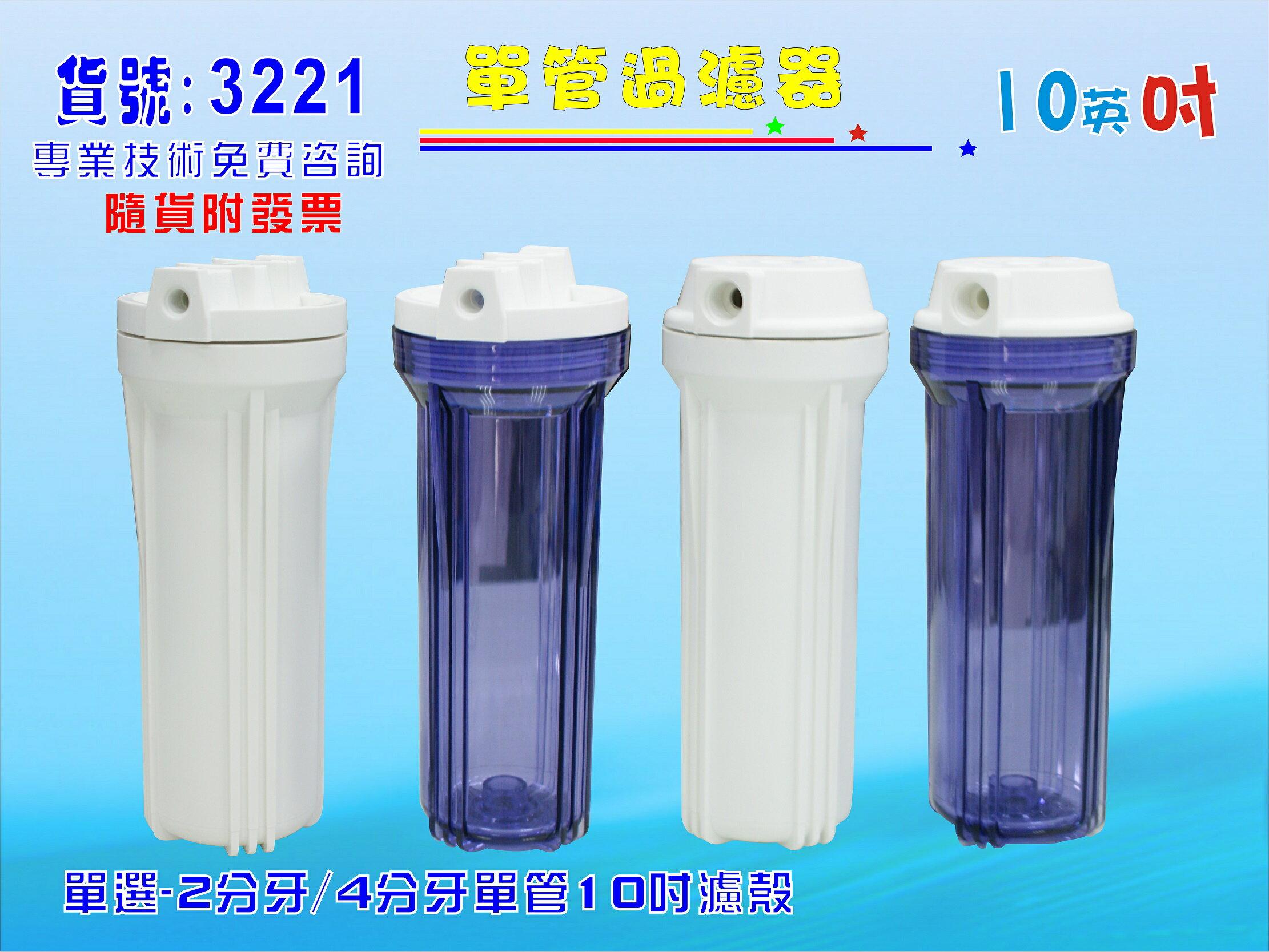 淨水器1 0英吋濾殼.RO濾水器.魚缸濾水.電解水機.水塔過濾器貨號:3221【七星淨水】