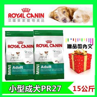 ☆御品小舖☆ 送贈品) 法國皇家 PR27小型成犬飼料 15kg 寵物1-6歲狗飼料