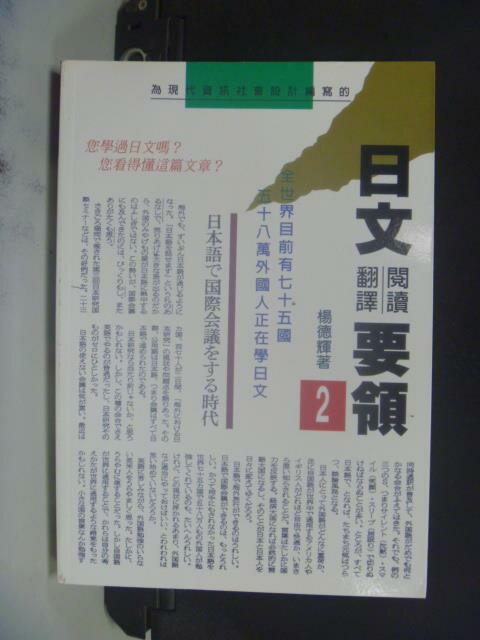【書寶二手書T9/語言學習_OLL】日文閱讀翻譯要領(2)_楊德輝