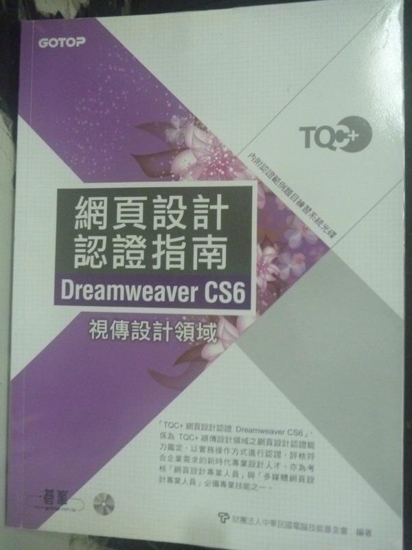 【書寶二手書T1/進修考試_YJH】TQC+網頁設計認證指南Dreamweaver CS6_附光碟