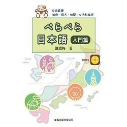 日本語-入門篇(書+1MP3)