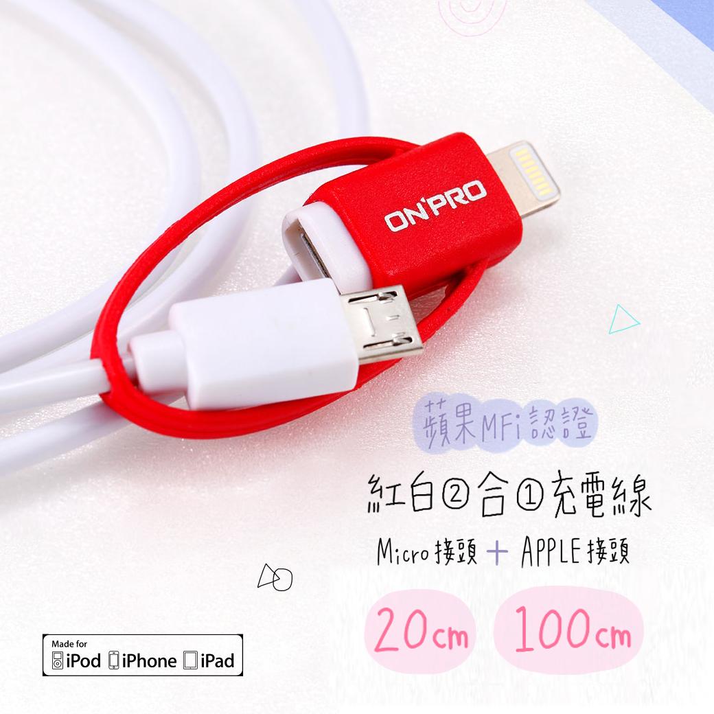 MFi蘋果認證 蘋果+安卓線🔥蘋果充電線+安卓充電線 / 二合一線 / 2合1線 0
