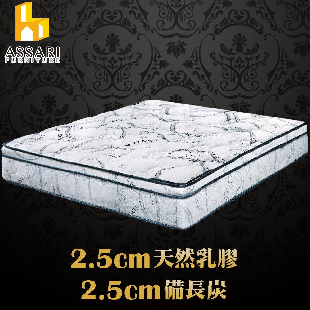 尊爵5cm乳膠備長炭天絲竹炭強化側邊獨立筒床墊-單人3尺 / ASSARI 0