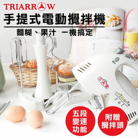 三箭牌 手提式電動攪拌機 HM-250 附攪拌頭及座 手提式 攪拌器 電動攪拌機 打蛋器 烘培【N102662】