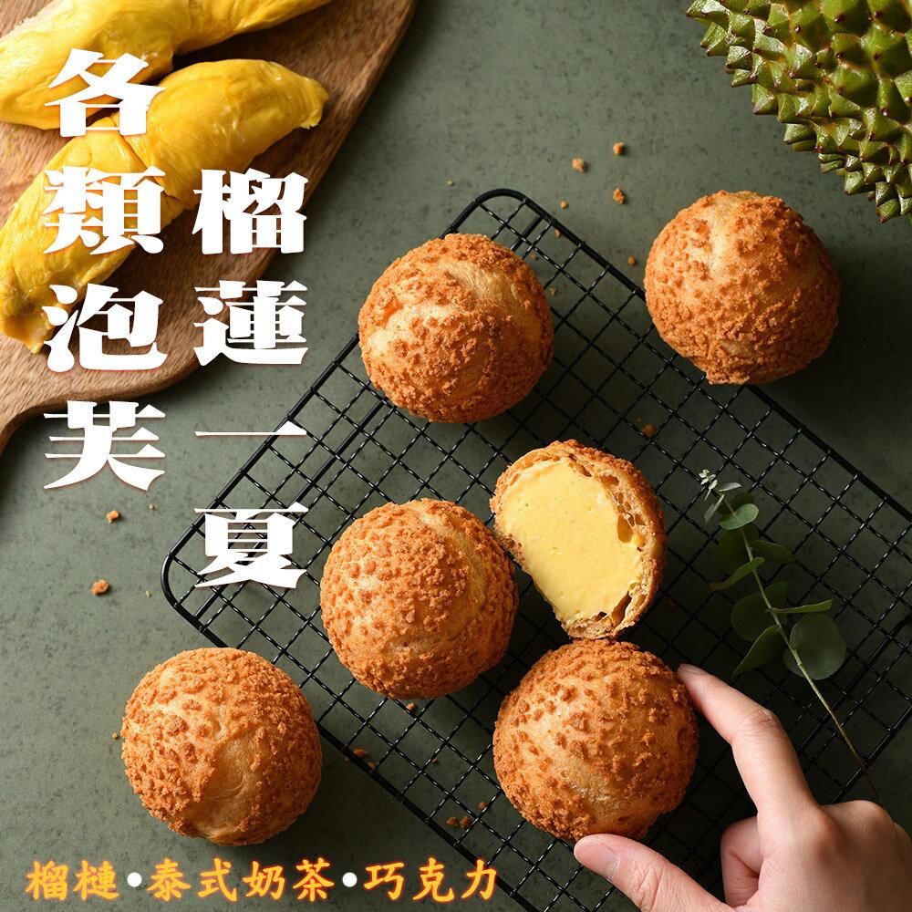 薄皮酥脆泡芙12入1箱 3款口味 貓山王榴連/泰式奶茶/巧克力