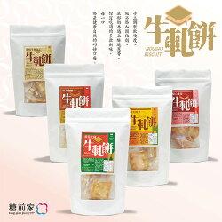 【糖前家】手工牛軋餅(原味/甜心雙莓/陽光鳳梨/番茄比薩 四種口味可選)
