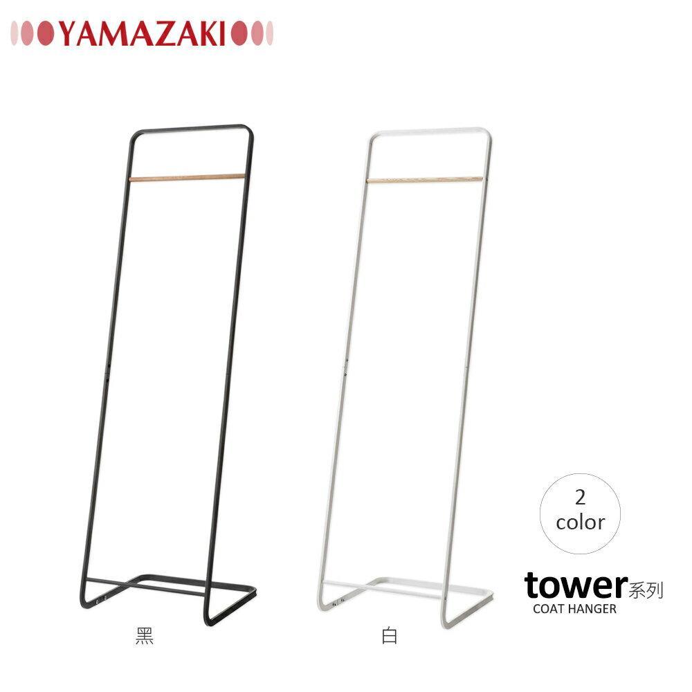 日本【YAMAZAKI】tower極簡風格掛衣架-白 / 黑  / 衣架 / 掛衣桿 / 收納 / 居家收納 / 居家生活節 1
