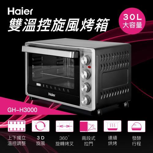 【海爾 Haier】30公升雙溫控旋風烤箱 GH-H3000 0