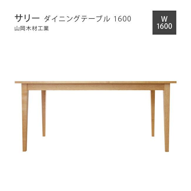 【MUKU工房】北海道 旭川 家具 山岡木材工業 無垢 SALLY 餐桌 (原木  /  實木) 1