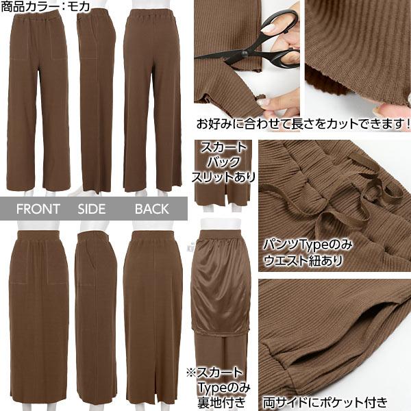 日本Kobe lettuce /  夏季親膚針織長褲 長裙  / -m2496-日本必買 日本樂天直送(2380) 2