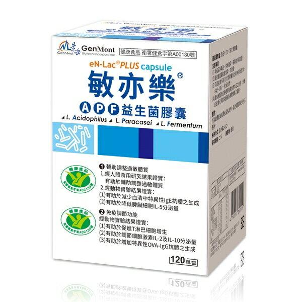 [108新包裝]景岳 敏亦樂APF益生菌膠囊120粒 五罐組(原樂亦康100粒) LP33