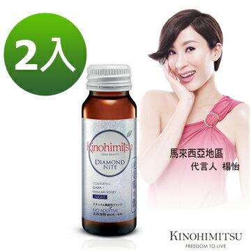 【KINOHIMITSU】夜用鑽石級膠原蛋白飲體驗組(2瓶/盒)