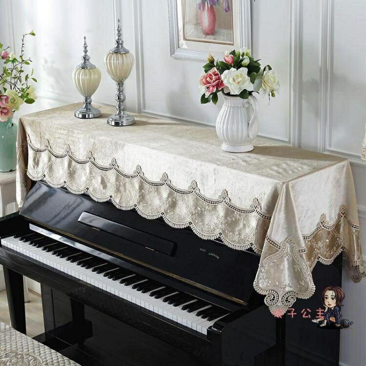 鋼琴罩 現代簡約半罩新款鋼琴巾全罩防塵鋼琴凳套罩北歐鋼琴布蓋布T