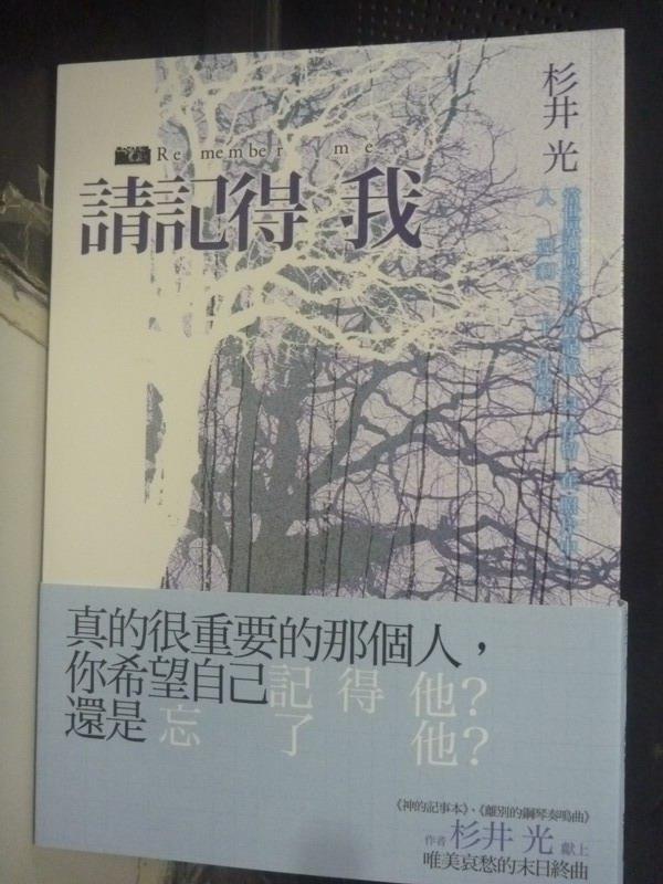 【書寶二手書T9/翻譯小說_JDN】請記得我_杉井光