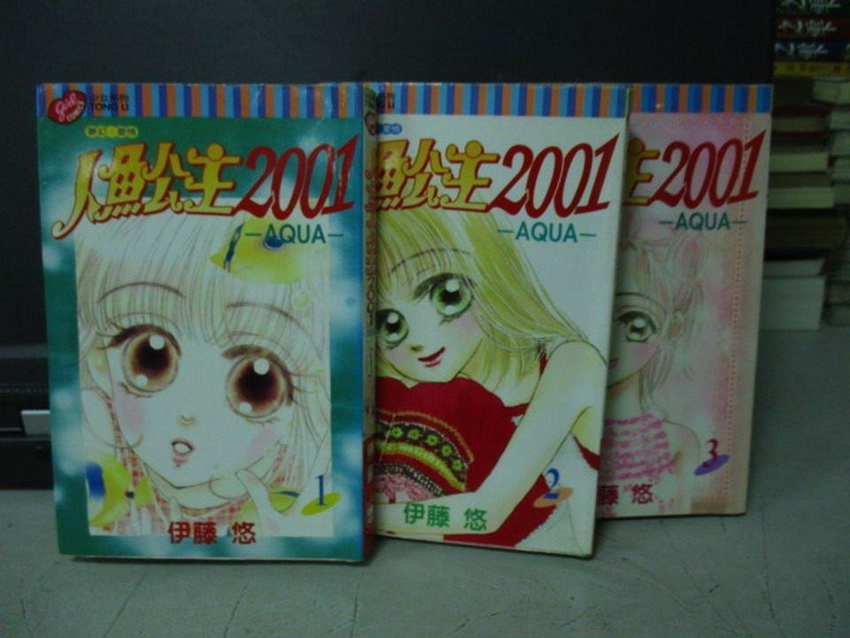 【書寶二手書T5/漫畫書_LBL】人魚公主2001-AQUA-_1~3本合售_伊藤悠
