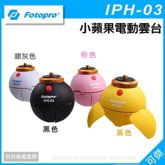 可傑  FOTOPRO  IPH-03  小蘋果電動雲台  全景 360度 藍芽遙控  輕巧方便