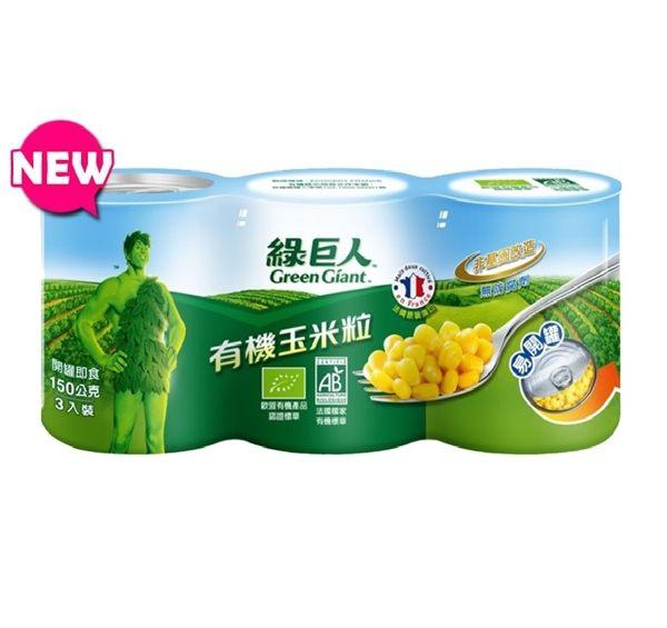 綠巨人有機玉米粒150g*3組