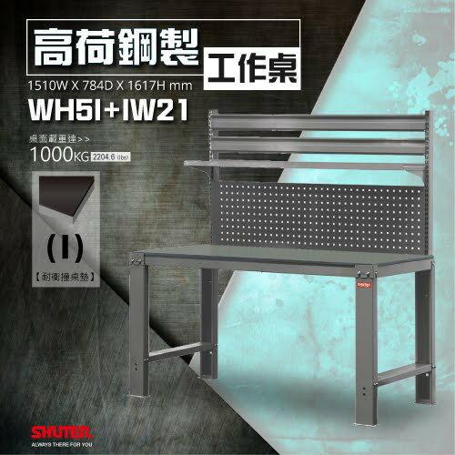 【感恩回饋】重型工作桌(1500mm寬) WH5M+W21 (工具車/辦公桌)