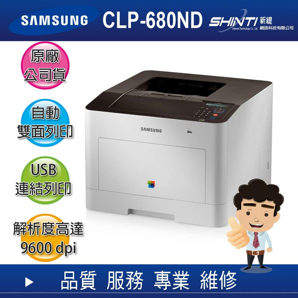 【破盤下殺↘只剩3台】三星Samsung CLP-680ND 彩色雷射印表機*自動雙面列印/高印量*另有C480FW/M2875FD/M2070FW/2020W