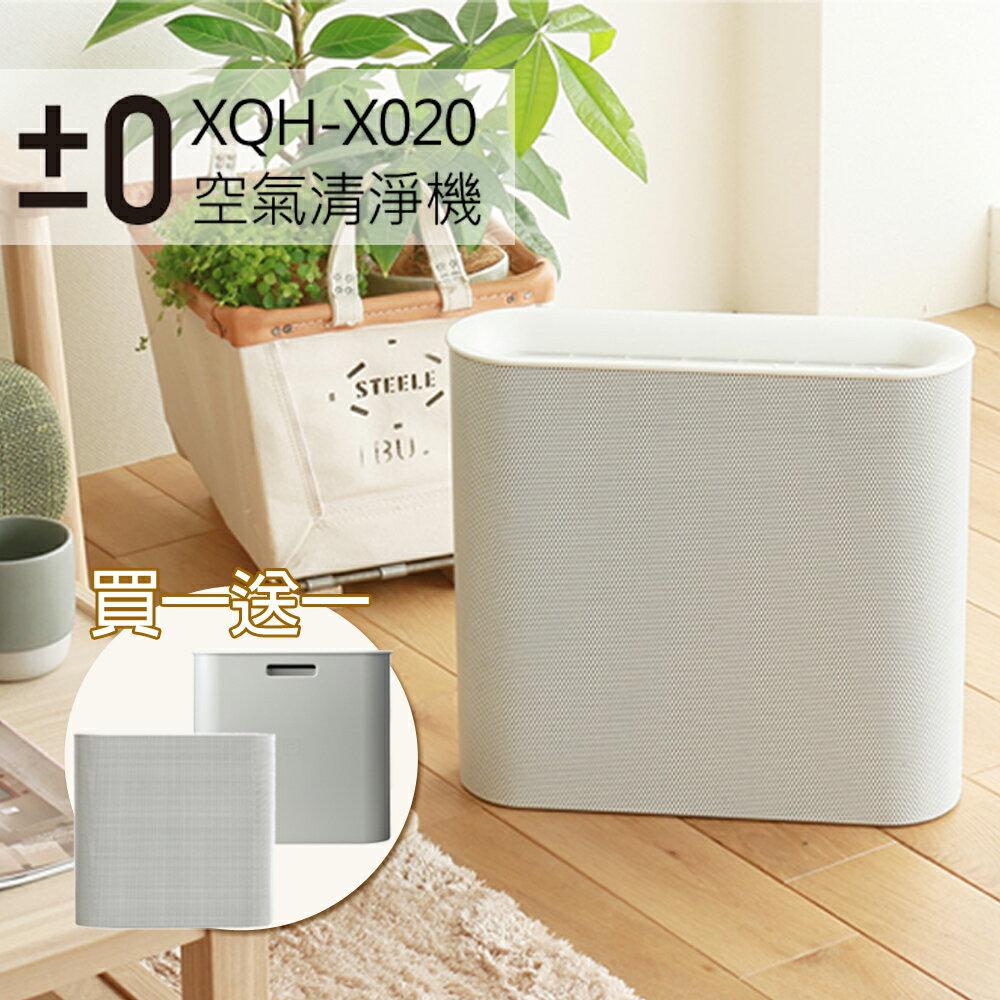 <br/><br/>  限量買一送一 共2台!! 日本 正負零 ±0 XQH-X020 空氣清淨機 /超美型空氣清淨機 正負0<br/><br/>