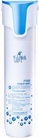 千山全效能淨水器PF-207