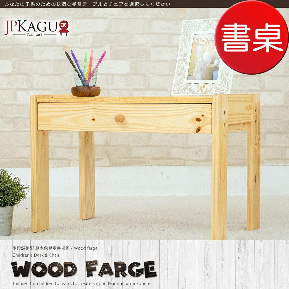 JP Kagu嚴選 DIY兒童兩段調整型原木色書桌(BK4151) 0