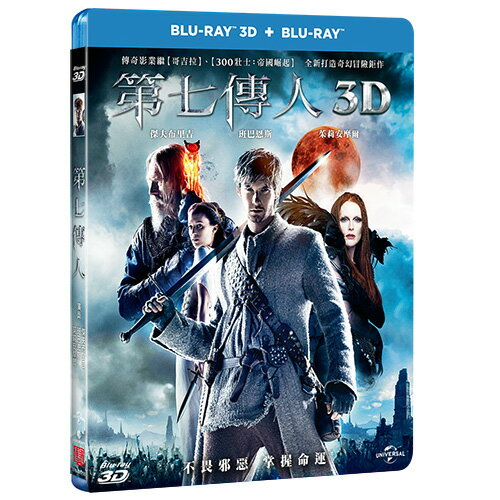 第七傳人 The Seventh Son (BD+3D)