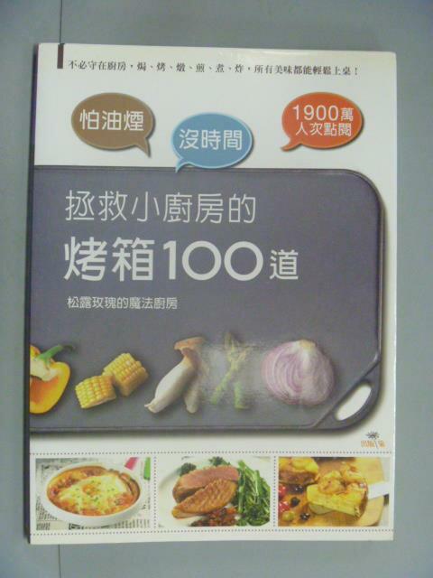 【書寶二手書T1/餐飲_YGQ】拯救小廚房的烤箱100道_松露玫瑰