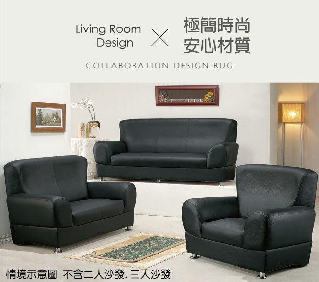 【綠家居】多爾 時尚皮革三人座沙發(三色可選)
