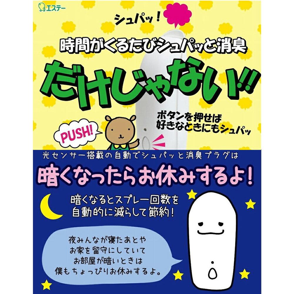 日本雞仔牌自動芳香劑 自動噴霧除臭機芳香機噴霧機補充罐 浴室廁所客廳擴香 6