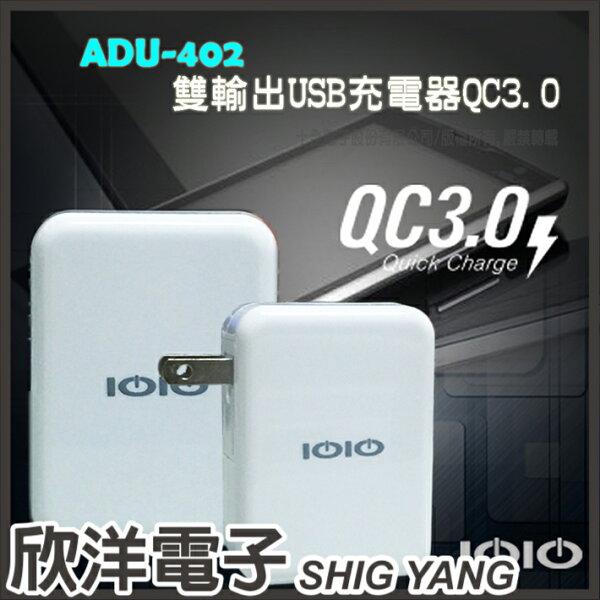 ※欣洋電子※IOIO雙輸出USB充電器QC3.0手機、平板、電腦周邊配件(ADU402)