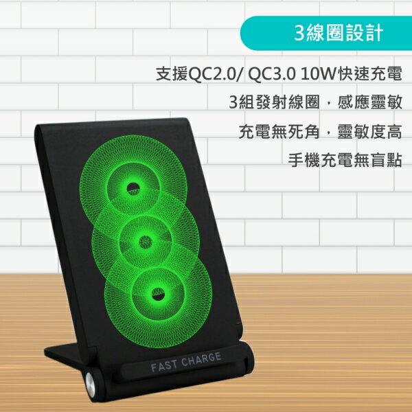 KooPinQ-600摺疊立架式QC3.02.0急速閃充10W無線充電板充電盤充電器
