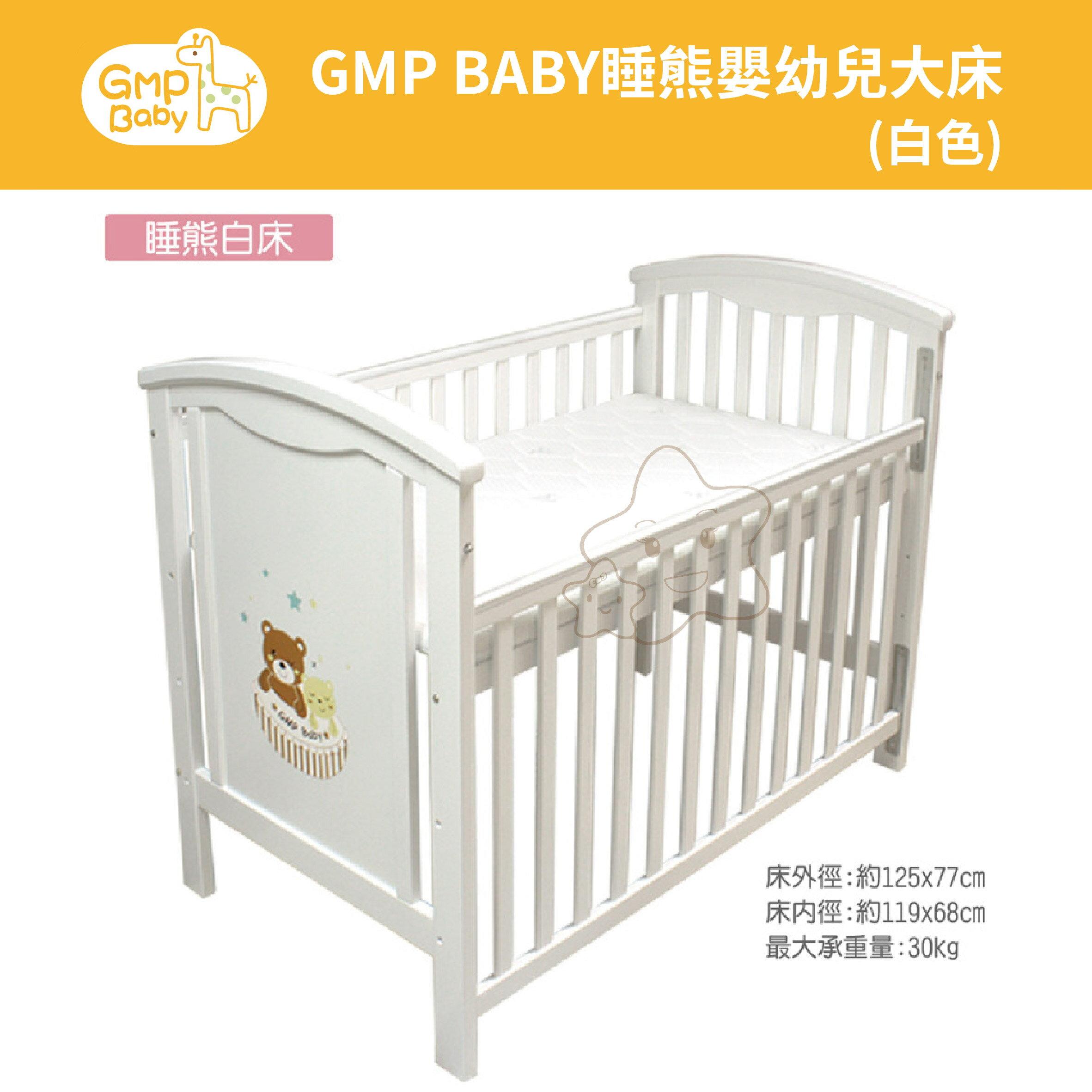 【大成婦嬰】 GMP BABY 睡熊嬰幼兒大床(墊)+成長側板 (白色、咖啡色 兩色)