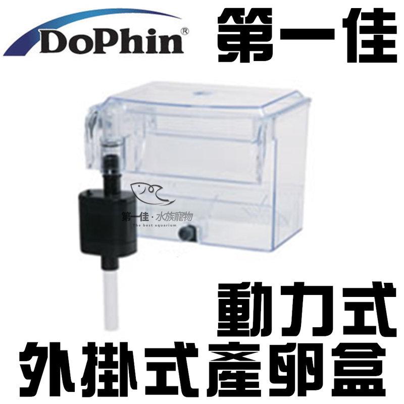 ^~第一佳 水族寵物^~ 海豚Dophin 動力式外掛式產卵盒 繁殖盒 飼育盒 隔離箱 B