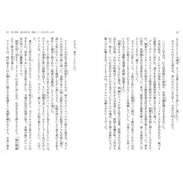 刀劍神域 Vol.15 7