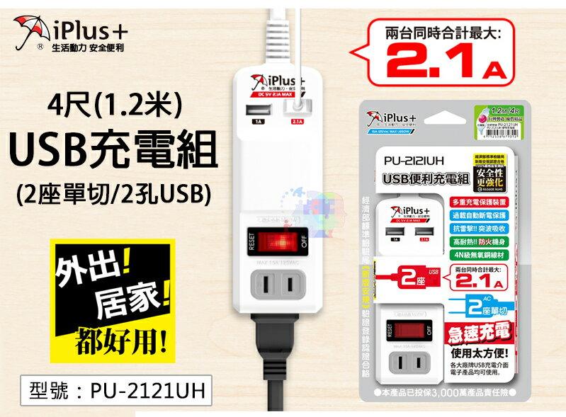 【 iPlus+保護傘】4尺(1.2米) USB充電組 2座2孔 USB延長線 延長線 家電延長線 PU-2121UH