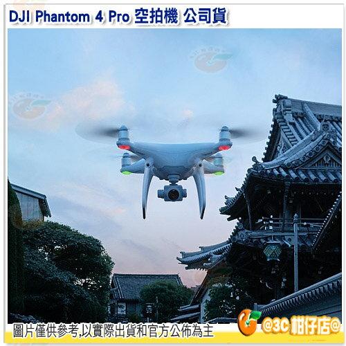 免運 可分期 大疆 DJI Phantom 4 Pro 空拍機 (不含螢幕) 公司貨 遙控 直昇機 婚攝 4K 智能跟隨 飛行器 航拍機 無人機 P4P