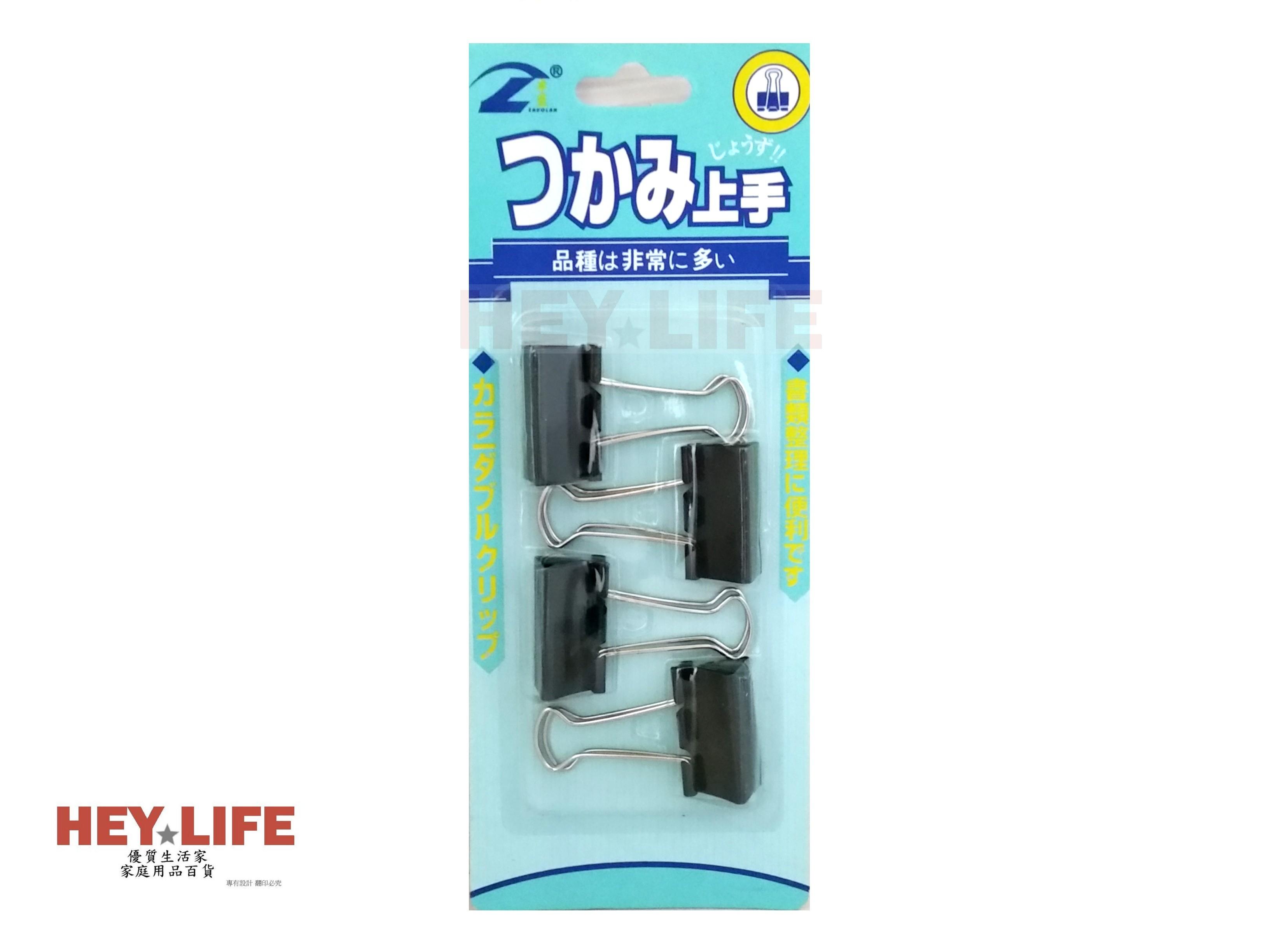 【HEYLIFE優質生活家】長尾夾(黑色)4入 24mm 文具夾 夾 優質嚴選 品質保證